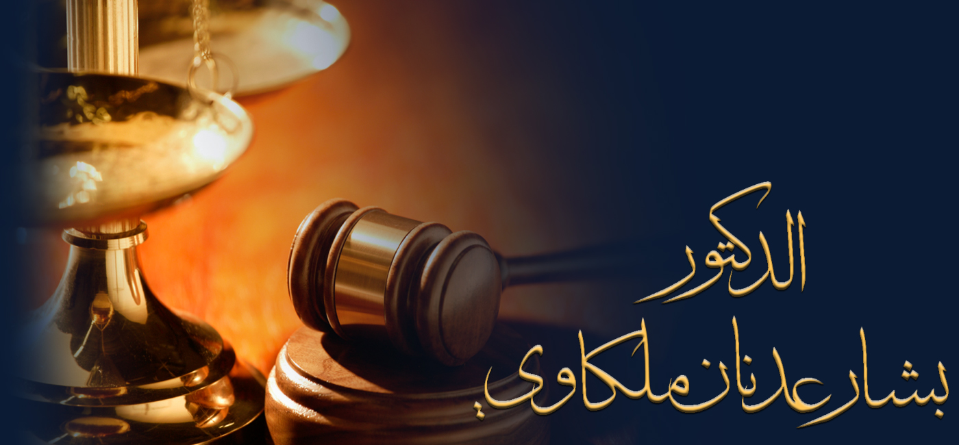الموقع الرسمي – الدكتور بشار عدنان ملكاوي