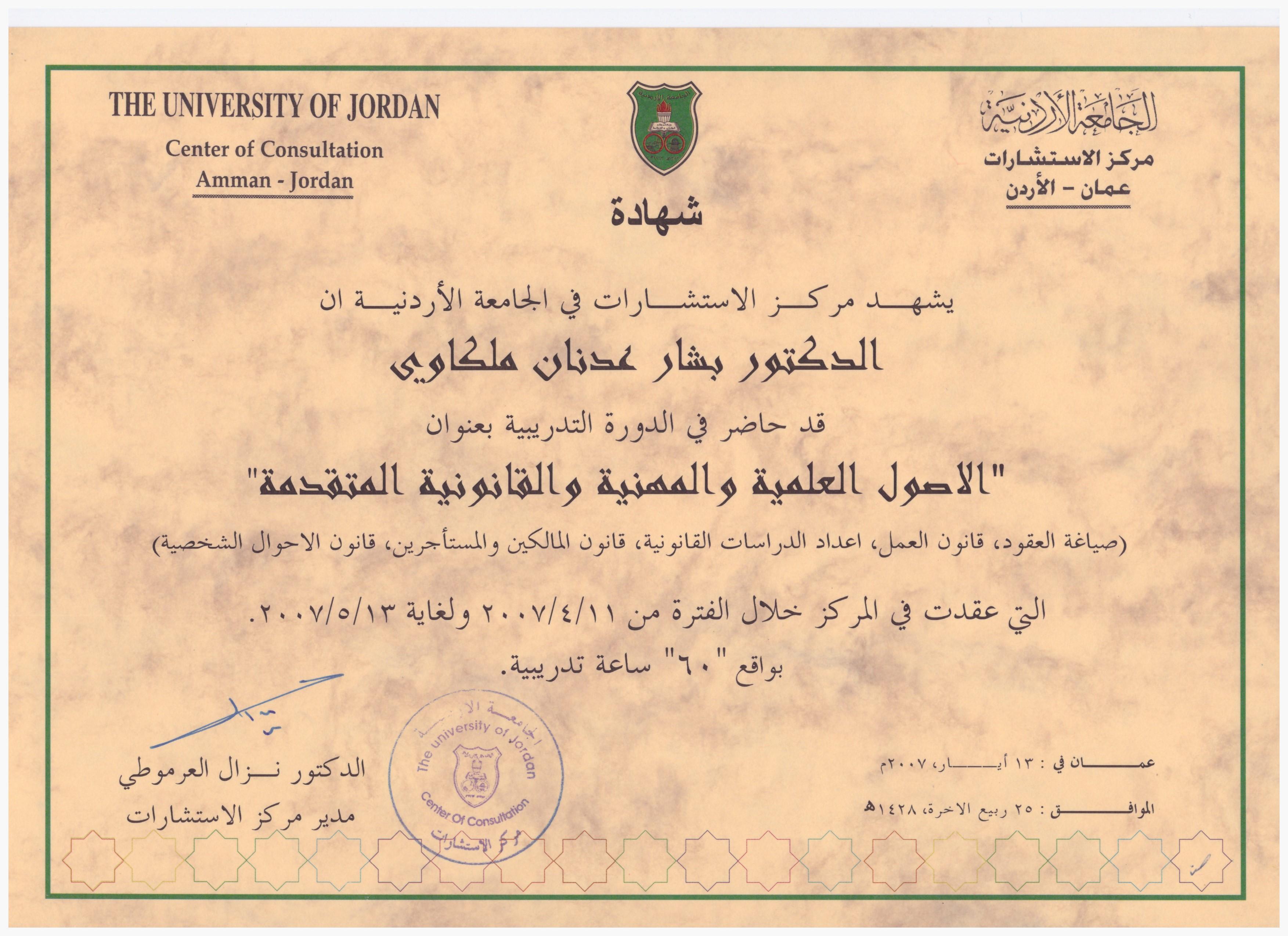 شهادة حضور دورة في الاصول العلمية والمهنية والقانونية المتقدمة