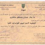 شهادة حضور من مركز الاستشارات دورة التخطيط الاستراتيجي للقيادات العليا
