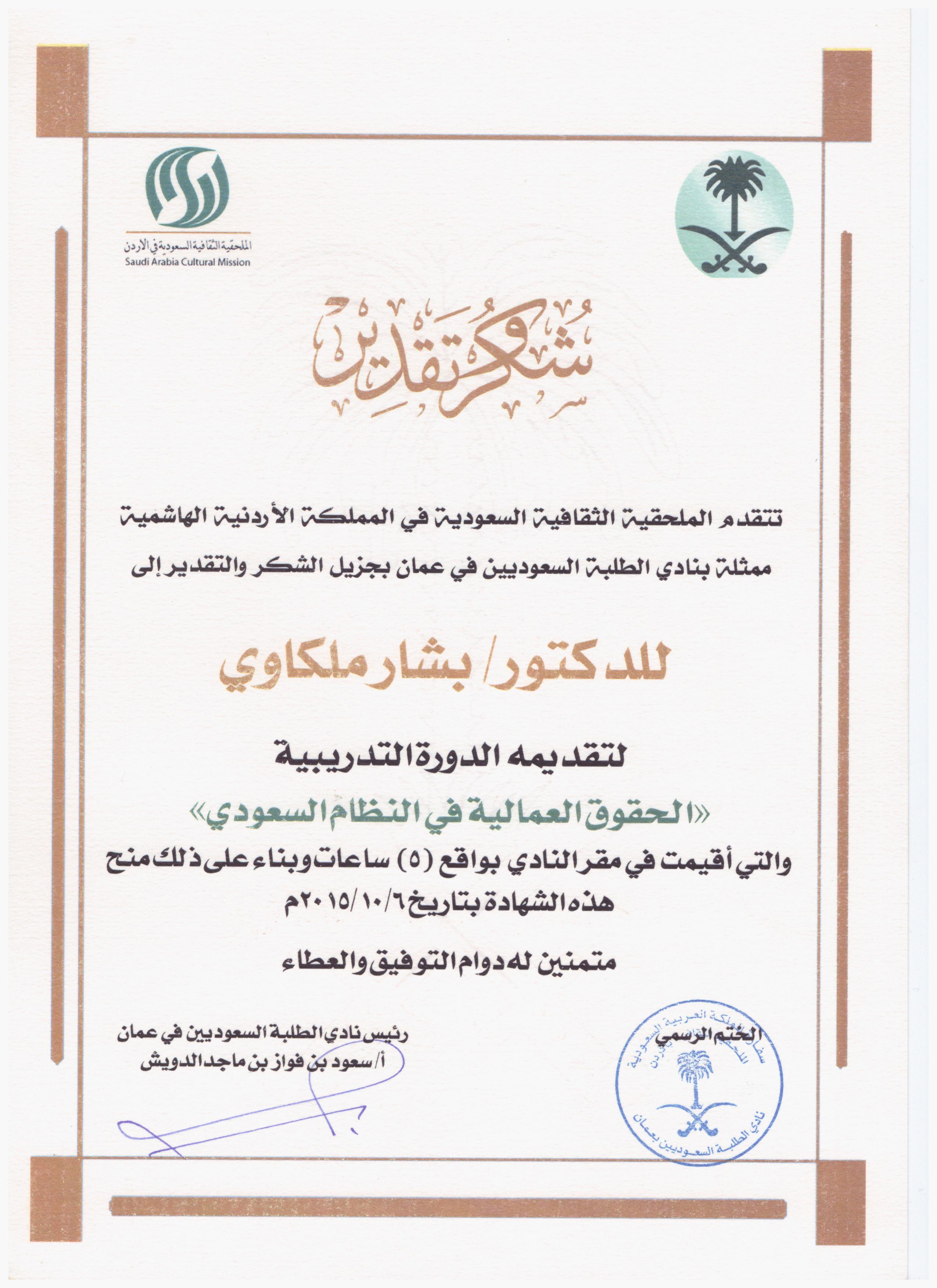 شهادة شكر وتقدير لتقديم دورة الحقوق العمالية في النظام السعودي