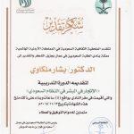 شهادة شكر وتقدير لتقديم دورة الاتجار في البشر في النظام السعودي