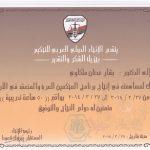 شهادة شكر وتقدير للمساهمة في انجاح برنامج المحكمين العرب