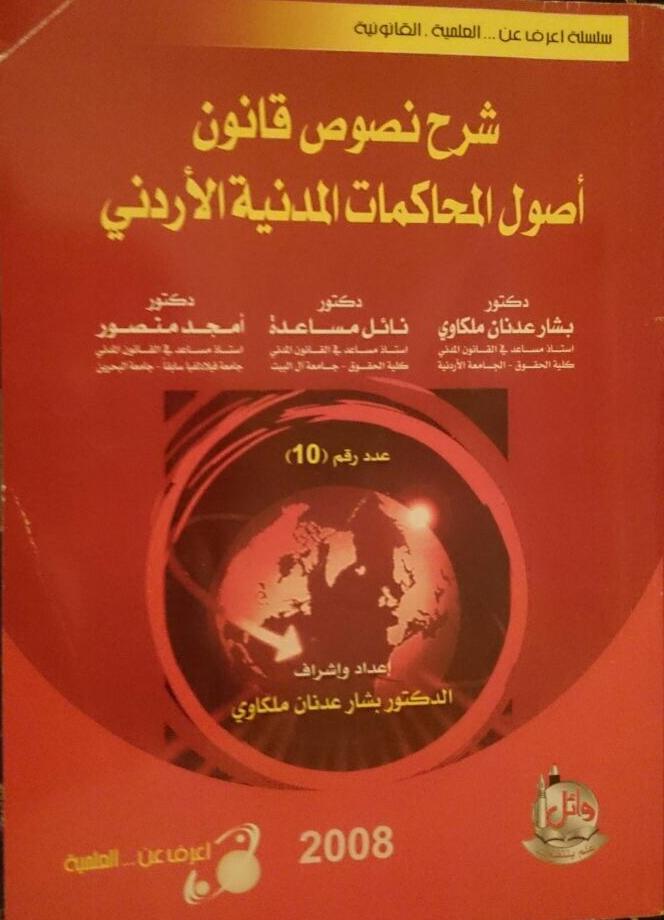 شرح نصوص قانون أصول المحاكمات المدنية الأردني