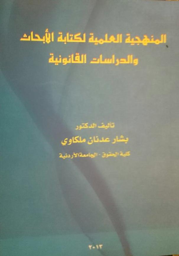 المنهجية العلمية لكتابة الأبحاث والدراسات القانونية