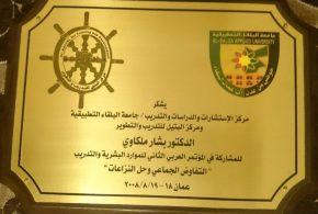 درع من جامعة البلقاء التطبيقية ومركز السبيل عن المشاركة في مؤتمر فض النزاعات العمالية الجماعية