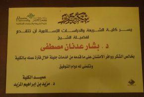 درع تقدير من جامعة القصيم